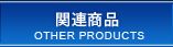 関連商品/OTHER PRODUCTS