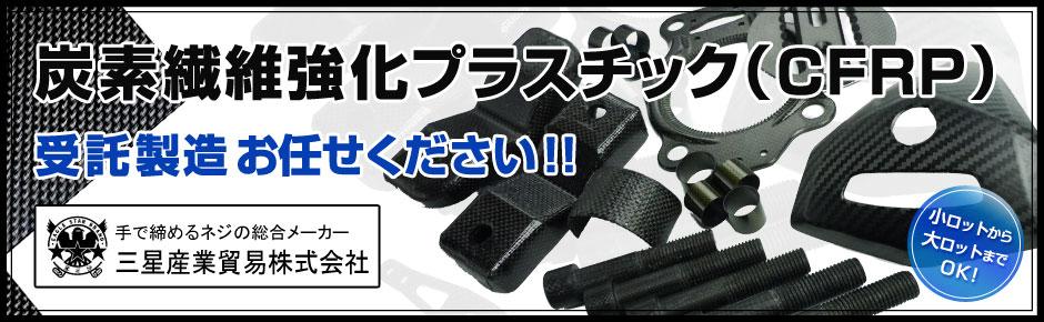 炭素繊維強化プラスチック CFRP
