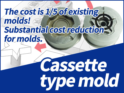 The cost is 1/5 of the exciting one! Substantial cost reduction for a mold.(cassette type mold)